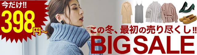 398円〜見逃し厳禁!衝撃プライス