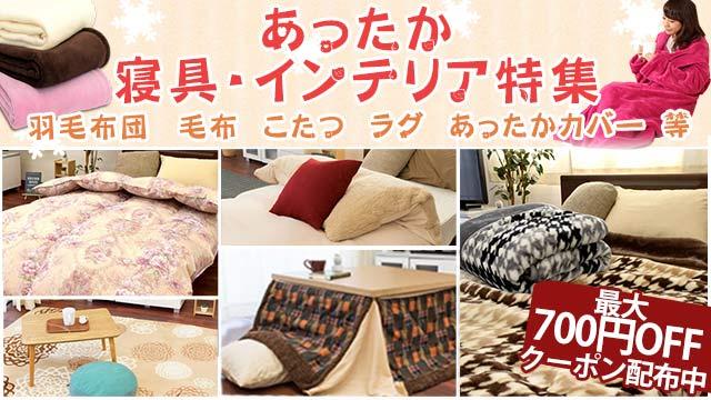 確かな品質がお得な価格で!毛布999円〜