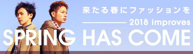 【新作】春のメンズファッション!