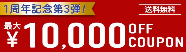 最大10,000円クーポン
