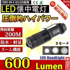 LEDライト 懐中電灯 防災