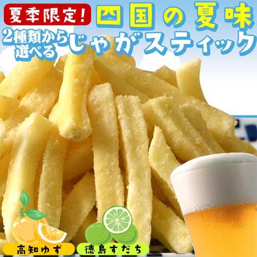 高知県産ゆず味・徳島県産すだち味の2種から選べる四国の夏味じゃがスティック数量限定販売開始