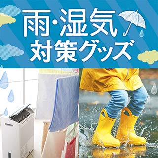 雨・湿気撃退大作戦!