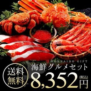【北海道直送】海鮮グルメ5種セット