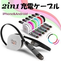 iPhone&Android 2in1 充電ケーブル
