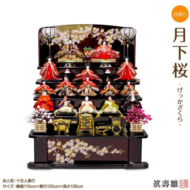 【ひな人形】五段飾り 月下桜