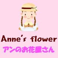 アンのお花屋さん