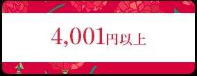 4,001円以上