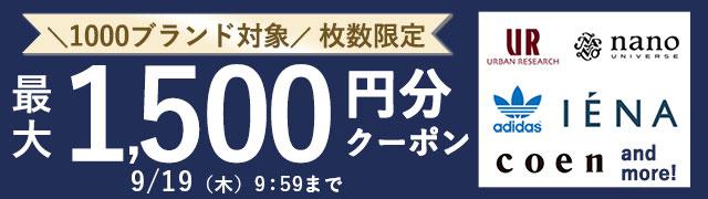 最大1500円分クーポン