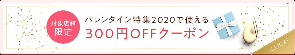対象店舗限定バレンタイン特集2020で使える300円OFFクーポン