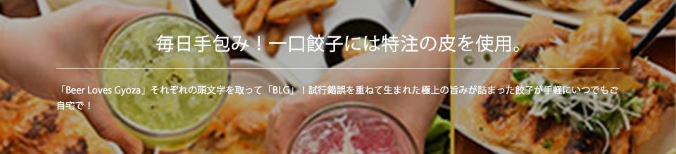 一口餃子酒場 BLG