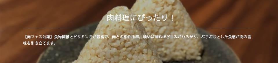 肉に合う 玄米 金のいぶき