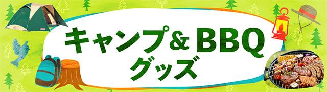キャンプ&BBQグッズ