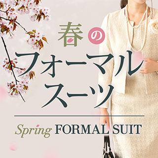 春のレディーススーツ