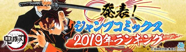 ジャンプコミックス2019年ランキング