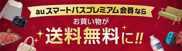 auスマートパスプレミアム会員ならお買い物が送料無料に!!