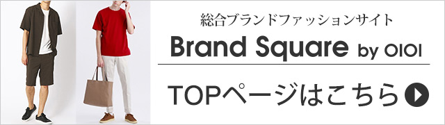 BrandSquare TOPへ戻る