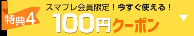 特典4スマプレ会員限定!今すぐ使える!100円クーポン