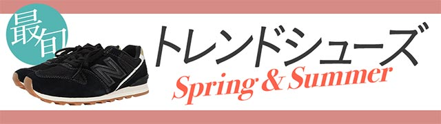春夏トレンドシューズ大集合!