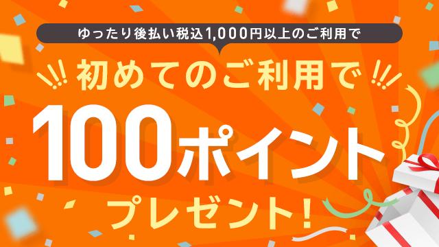 初めてのご利用で100ポイントプレゼント