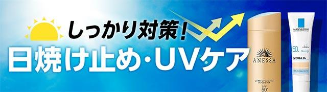 UV日焼け対策
