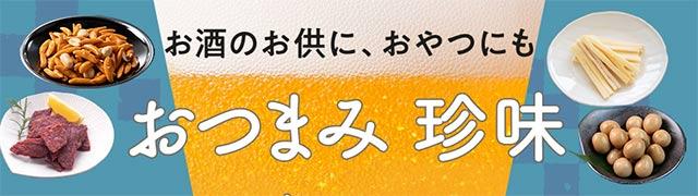 ビールのお供におつまみ・珍味