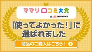☆ママリ口コミ大賞☆