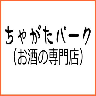 ちゃがたパーク(お酒の専門店)