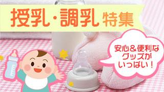 授乳・調乳・離乳用品