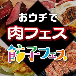 肉フェス&餃子フェス