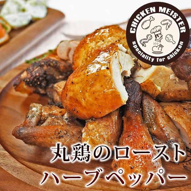 丸鶏のロースト♪(ハーブペッパー味)