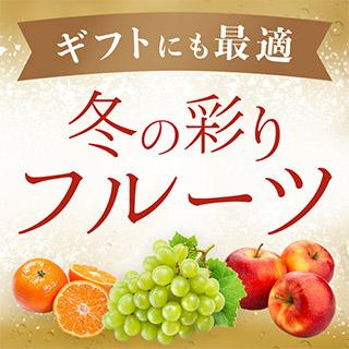 冬の彩りフルーツ特集